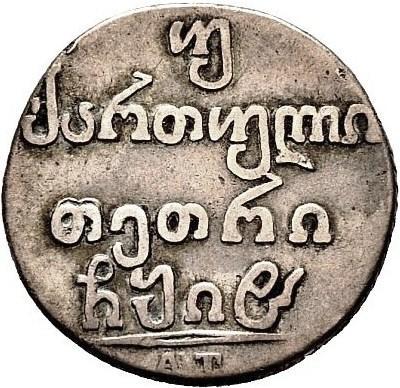 Монета Двойной абаз 1818 года Александра I для Грузии- реверс