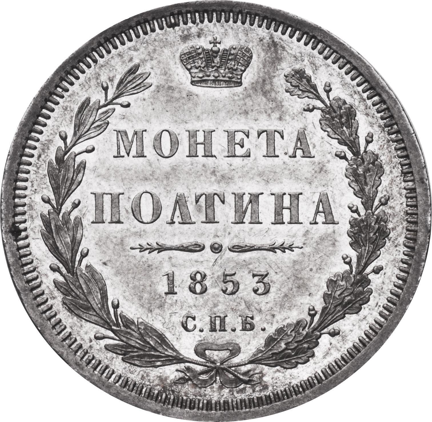 Монета Полтина 1853 года Николая I - реверс
