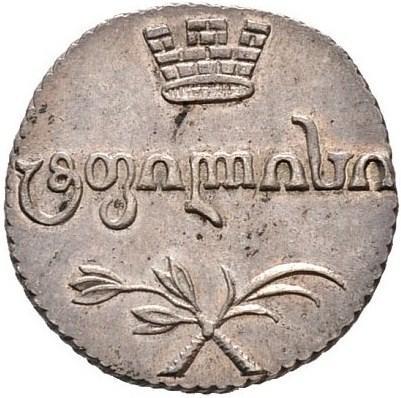 Монета Абаз 1812 года Александра I для Грузии - аверс