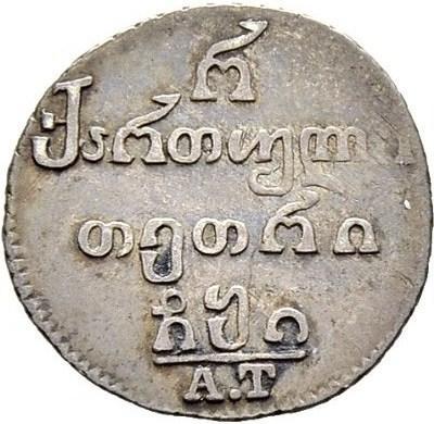 Монета Полуабаз 1810 года Александра I для Грузии - реверс