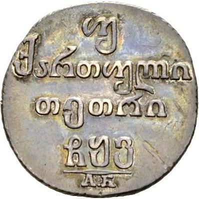 Монета Двойной абаз 1806 года Александра I для Грузии - реверс