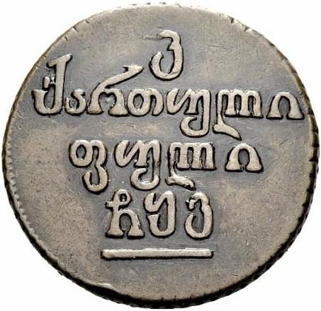 Монета Бисти 1806 года Александра I для Грузии- реверс