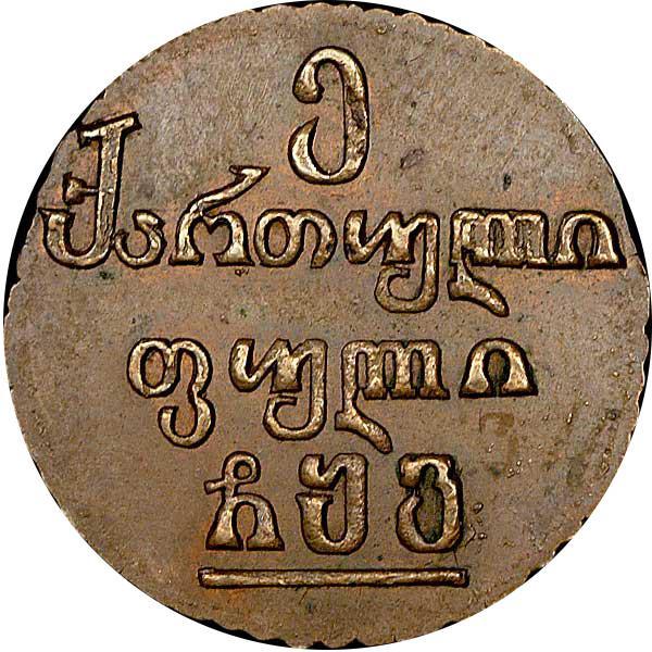 Монета Пули 1806 года Александра I для Грузии - реверс