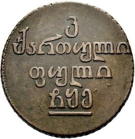 Монета Бисти 1805 года Александра I для Грузии - реверс