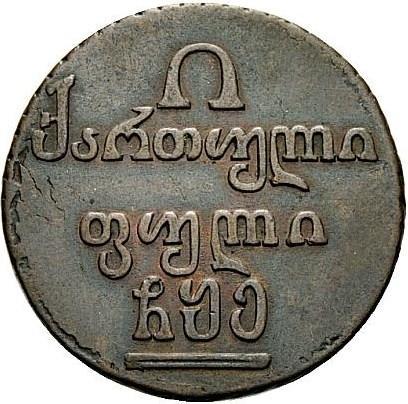 Монета Полубисти 1805 года Александра I для Грузии - реверс