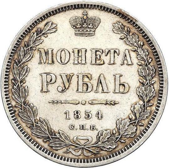 Монета 1 рубль 1854 года Николая I - реверс