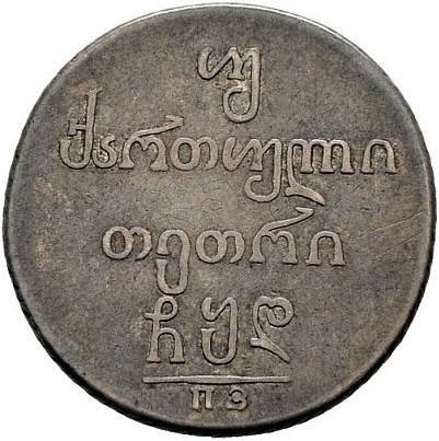 Монета Двойной абаз 1804 года Александра I для Грузии - реверс