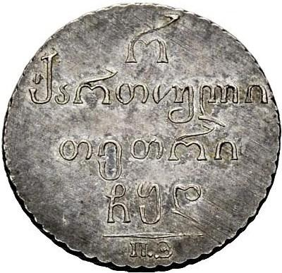 Монета Полуабаз 1804 года Александра I для Грузии - реверс