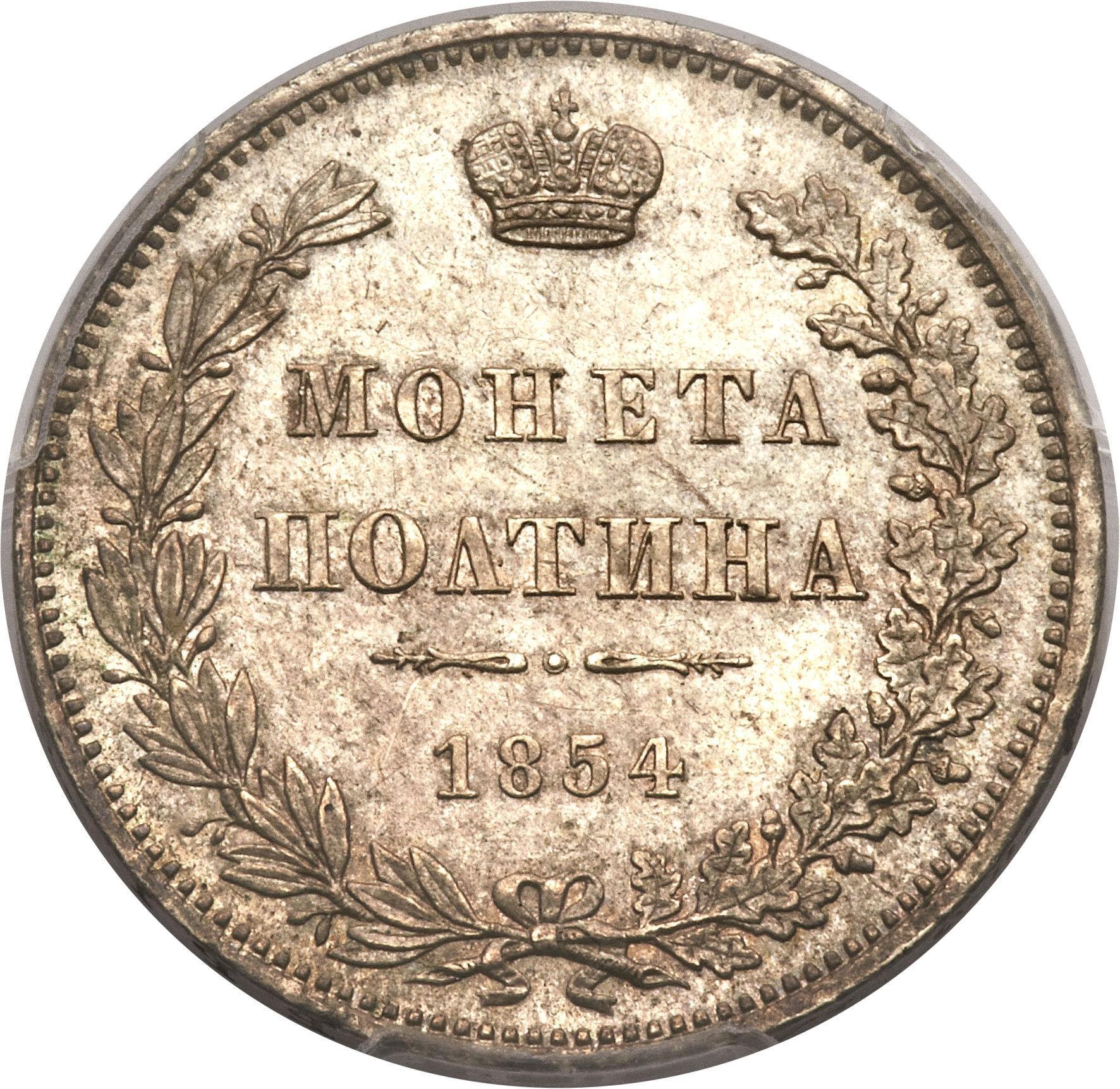 Монета Полтина 1854 года Николая I - реверс