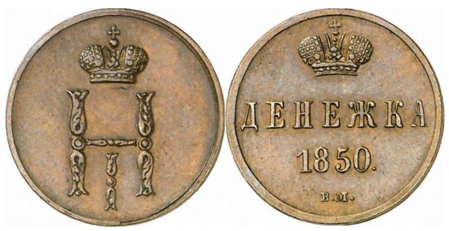 Монета Денежка (1/2 копейки) 1850 года Николая I - аверс и реверс