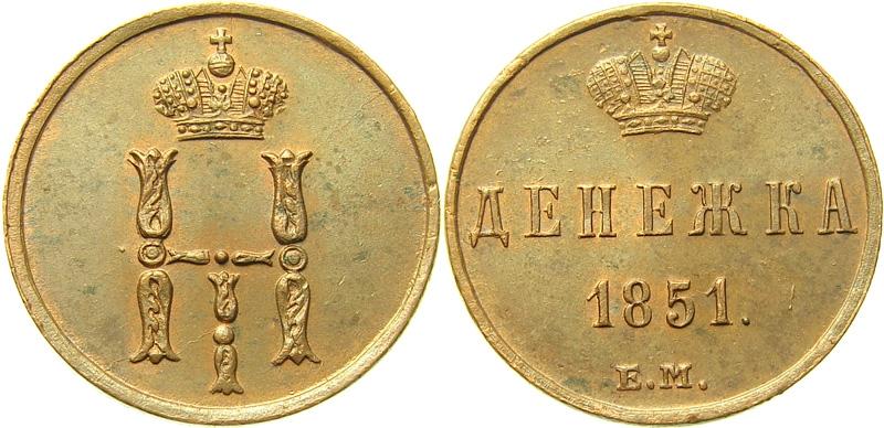 Монета Денежка (1/2 копейки) 1851 года Николая I - аверс и реверс