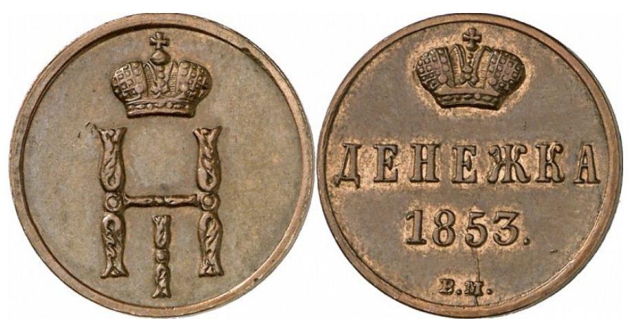 Монета Денежка (1/2 копейки) 1853 года Николая I - аверс и реверс