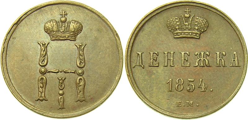 Монета Денежка (1/2 копейки) 1854 года Николая I - аверс и реверс