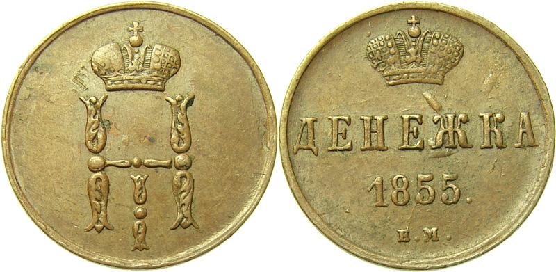 Монета Денежка (1/2 копейки) 1855 года Николая I - аверс и реверс