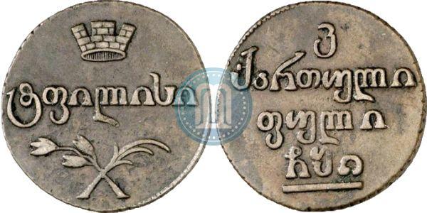 Монета Пули 1804 года Александра I для Грузии - аверс и реверс