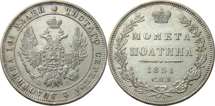 Монета Полтина 1851 года Николая I - аверс и реверс