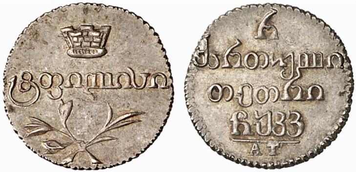 Монета Полуабаз 1826 года Николая I для Грузии - аверс и реверс
