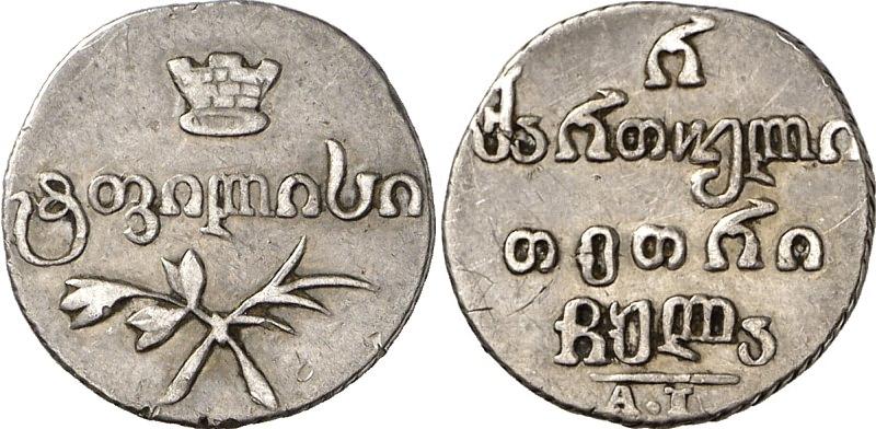 Монета Полуабаз 1831 года Николая I для Грузии - аверс и реверс