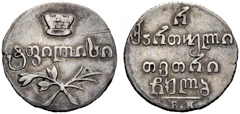 Монета Полуабаз 1832 года Николая I для Грузии - аверс и реверс