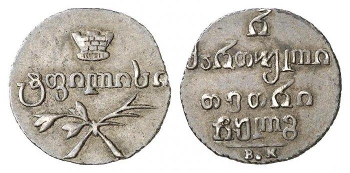 Монета Полуабаз 1833 года Николая I для Грузии - аверс и реверс