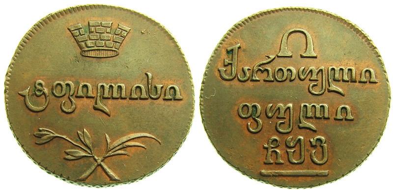 Монета Полубисти 1806 года Александра I для Грузии - аверс и реверс