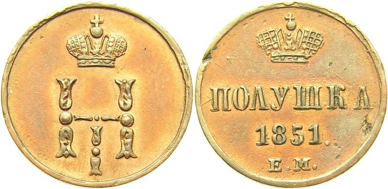 Монета Полушка (1/4 копейка) 1851 года Николая I - аверс и реверс
