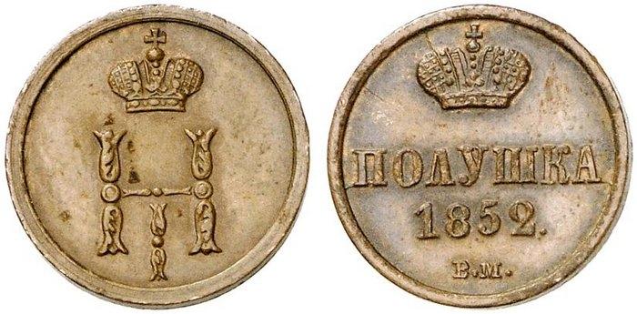 Монета Полушка (1/4 копейки) 1852 года Николая I - аверс и реверс