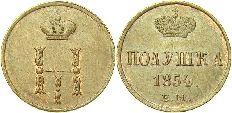 Монета Полушка (1/4 копейки) 1854 года Николая I - аверс и реверс