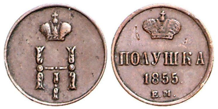 Монета Полушка (1/4 копейки) 1855 года Николая I - аверс и реверс