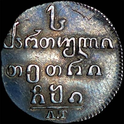 Монета Абаз 1810 года Александра I для Грузии - реверс