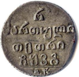 Монета Полуабаз 1823 года Александра I для Грузии - реверс