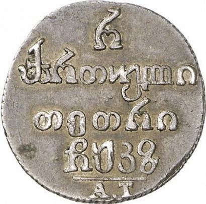Монета Полуабаз 1827 года Николая I для Грузии - реверс