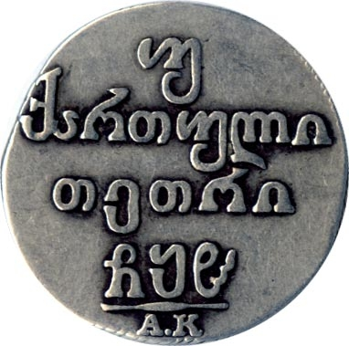 Монета Двойной абаз 1808 года Александра I для Грузии - реверс