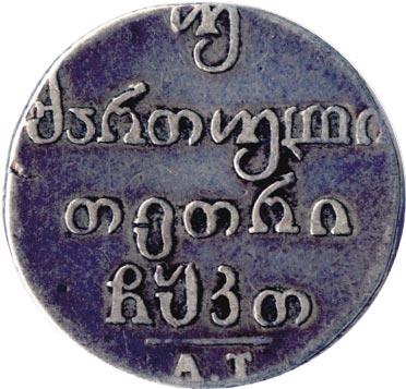 Монета Двойной абаз 1829 года Николая I для Грузии - реверс
