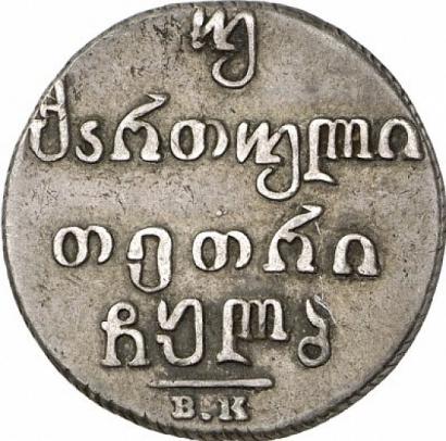 Монета Двойной абаз 1832 года Николая I для Грузии - реверс