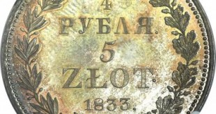 Монета 3/4 рубля - 5 злотых 1833 года Николая I Русско - Польская - реверс