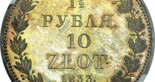 Монета 1,5 рубля - 10 злотых 1833 года Николая I Русско - Польская - реверс
