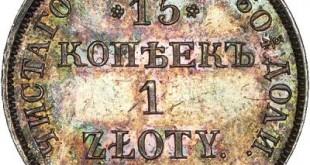 Монета 15 копеек - 1 злотый 1834 года Николая I Русско - Польская - реверс