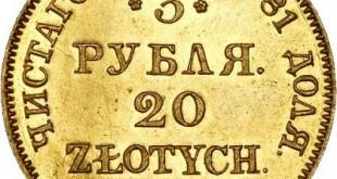 Монета 3 рубля - 20 злотых 1834 года Николая I Русско - Польская - реверс