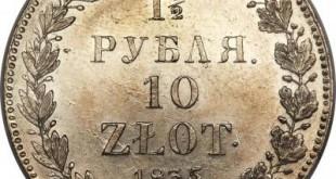 Монета 1,5 рубля - 10 злотых 1835 года Николая I Русско - Польская - реверс