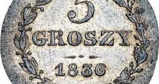 Монета 5 грошей 1836 года Николая I Русско - Польская - реверс