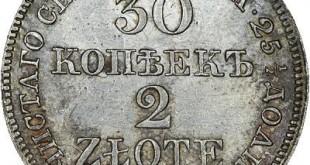 Монета 30 копеек - 2 злотых 1836 года Николая I Русско - Польская - реверс