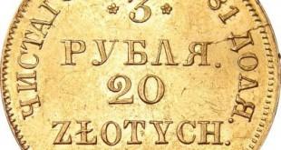 Монета 3 рубля - 20 злотых 1837 года Николая I Русско - Польская - реверс