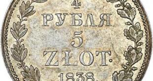 Монета 3/4 рубля - 5 злотых 1838 года Николая I Русско - Польская - реверс
