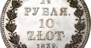 Монета 1,5 рубля - 10 злотых 1839 года Николая I Русско - Польская - реверс