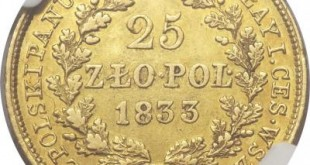 Монета 25 злотых 1833 года Николая I для Польши - реверс