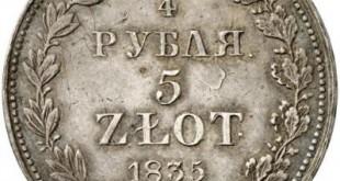 Монета 3/4 рубля - 5 злотых 1835 года Николая I Русско - Польская - реверс