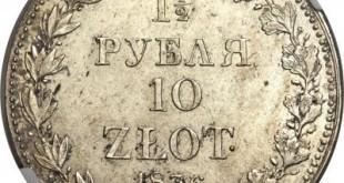 Монета 3/4 рубля - 5 злотых 1836 года Николая I Русско - Польская - реверс