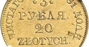 Монета 3 рубля - 20 злотых 1836 года Николая I Русско - Польская - реверс