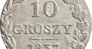 Монета 10 грошей 1837 года Николая I Русско - Польская - реверс